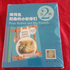 彼得兔和他的小伙伴们(第二辑)