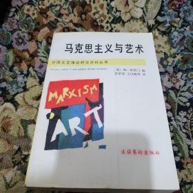 马克思主义与艺术  A2(2一244)