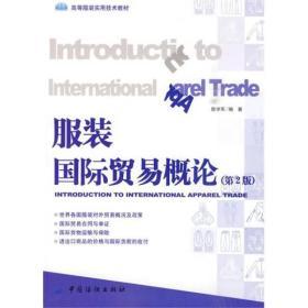 服装国际贸易概论(第2版)
