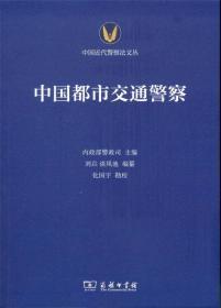 中国都市交通警察(中国近代警察法文丛)