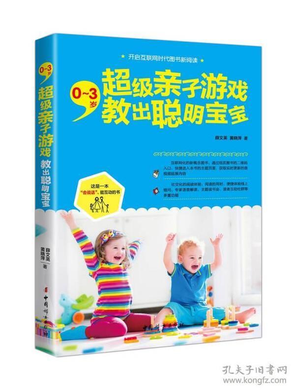0~3岁,超级亲子游戏教出聪明宝宝