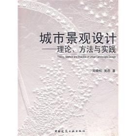 城市景观设计—理论、方法与实践吴晓松吴虑中国建筑工业出版社97