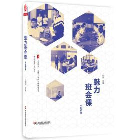 大夏书系·魅力班会课(中职校卷)