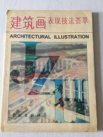 建筑画表现技法荟萃 学林出版社 1996年一版一印