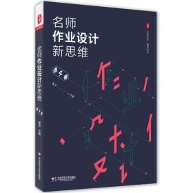 名师作业设计新思维(语文卷) 大夏书系
