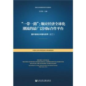 """""""一带一路"""":顺应经济全球化潮流的最广泛国际合作平台:国外智库论中国与世界:special report on China and the world by international strategic think tanks:二:No.2"""
