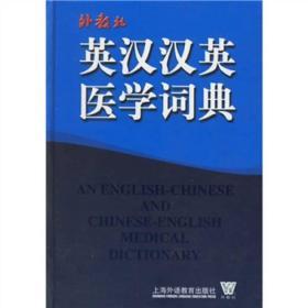 外教社英汉汉英医学词典