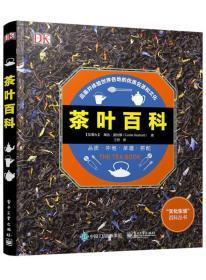 正版yl-9787121282591-茶叶百科