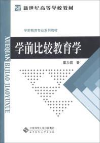 学前比较教育学 霍力岩 第2版  北京师范大学出版社