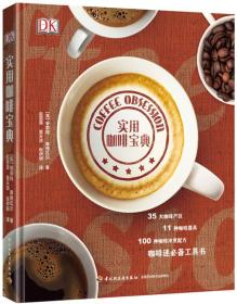 DK 实用咖啡宝典