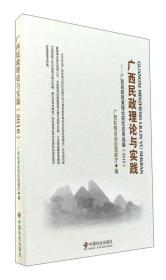 广西民政理论与实践:广西民政政策理论研究成果选编(2016)