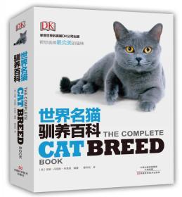 世界名猫驯养百科【DK】