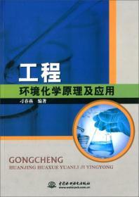 工程环境化学原理及应用