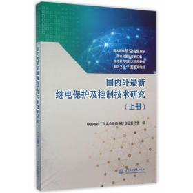 国内外最新继电保护及控制技术研究