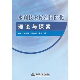 水利技术标准国际化理论与探索