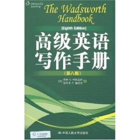 高级英语写作手册