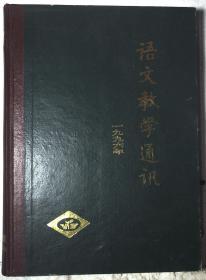 语文教学通讯1996年合订本