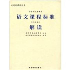 走进新课程丛书:全日制义务教育语文课程标准解读(实验稿)