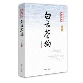 现货-中国专业作家·小说典藏文库:白云苍狗