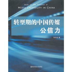 转型期的中国传媒公信力