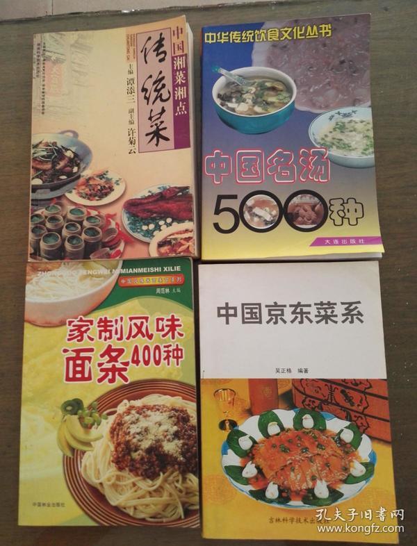 中国名汤500种-中国传统饮食文化丛书