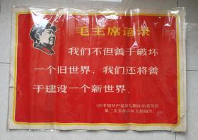 67年山东济南版2开毛主席右面头像毛主席语录文革宣传画包老