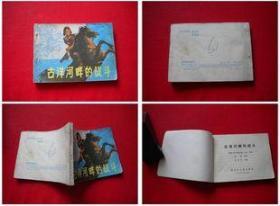 《古洋河畔的战斗》黑龙江1982.3一版一印76万册,7913号,连环画