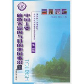 中国旅游客源与目的地国概况
