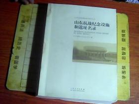 山东抗战纪念设施和遗址名录  (后几页有水迹,见图)