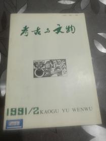 考古与文物  1991.2