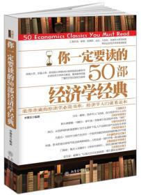 你一定要读的50部经济学经典/去梯言系列