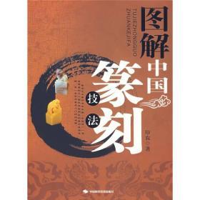 图解中国篆刻技法