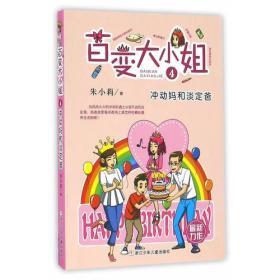 百变大小姐:冲动妈和淡定爸