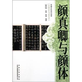 中国文化知识读本:颜真卿与颜体