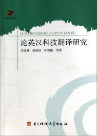 正版qx-9787564721497-论英汉科技翻译研究