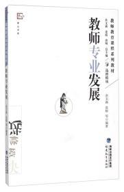 梦山书系·教师教育课程系列教材:教师专业发展(选修模块)
