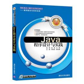 Java程序设计与实践 高职高专计算机实用规划教材——案例驱动与项目实践