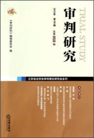 审判研究(2013年第3辑·总第58辑)