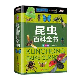 昆虫百科全书:注音版