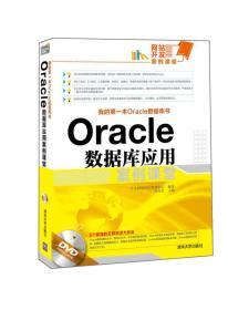 Oracle数据库应用案例课堂