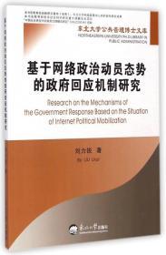 基于网络政治动员态势的政府回应机制研究