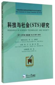 科技与社会(STS)研究.2011-2012年