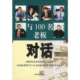 与100名老板对话:精选本(四)