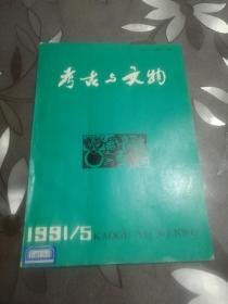 考古与文物  1991.5
