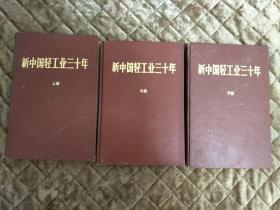 《新中国轻工业三十年1949—1979》【一版一印精装】