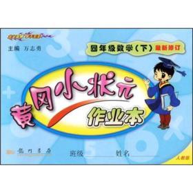 黄冈小状元作业本:4年级数学(下)(人教版)
