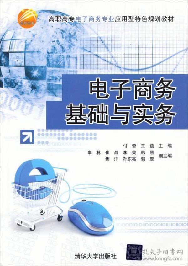 电子商务基础与实务/高职高专电子商务专业应用型特色规划教材