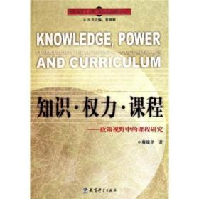 知识·权力·课程:政策视野中的课程研究