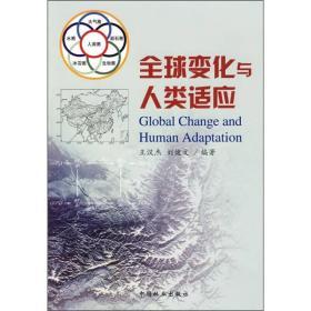 全球变化与人类适应