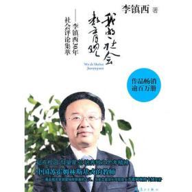我的社会教育观:李镇西30年社会评论集萃